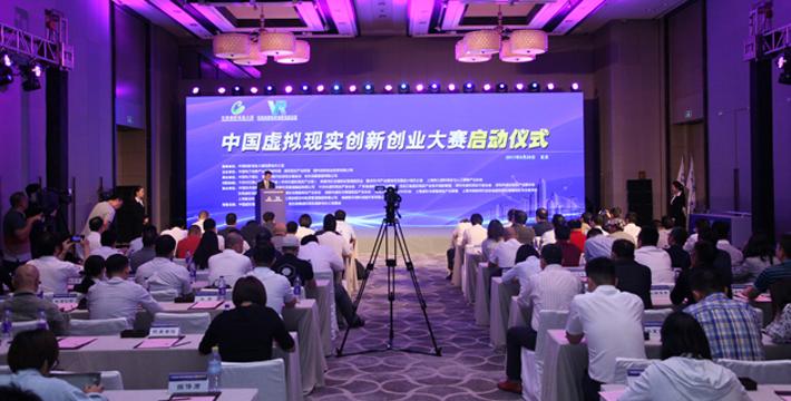 首届中国虚拟现实创新创业大赛正式开启