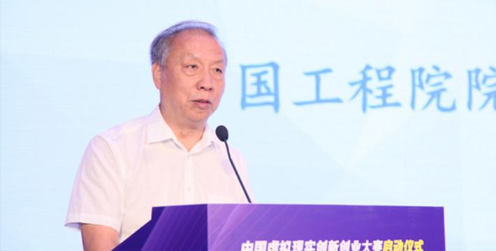 中国工程院院士赵沁平:虚拟现实将为产业升级换代带来新机遇