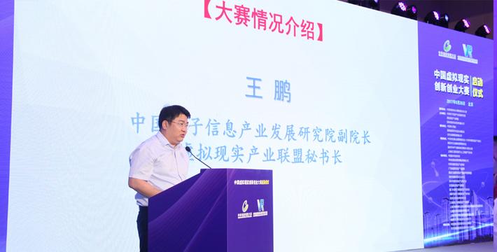 中国电子信息产业发展研究院副院长王鹏:大赛将打造规模最大的虚拟现实产融对接平台