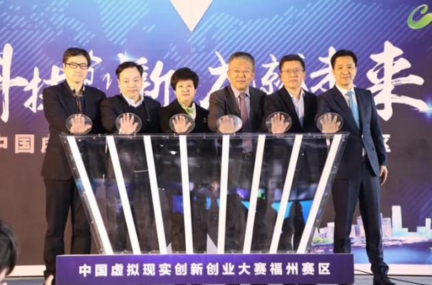 中国虚拟现实创新创业大赛福州赛区正式启动,20支团队入围全国总决赛