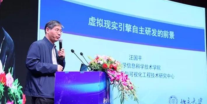 北大教授汪国平:VR产业投资基金不能抱着短期、暴利想法
