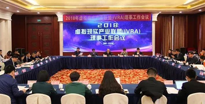 2018年虚拟现实产业联盟理事工作会议在南昌举行