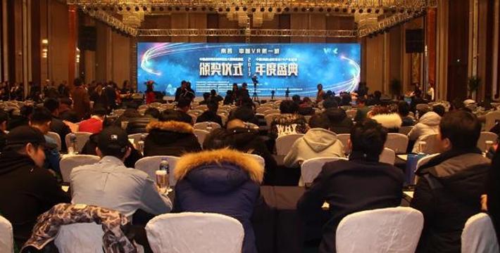 中国虚拟现实创新创业大赛南昌赛区颁奖仪式举行