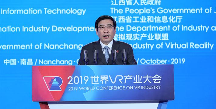 苗圩:构建协同创新体系,推动VR产业高质量发展