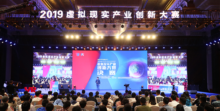 VR产业创新大赛:灵犀微光等6家企业获得一二三等奖