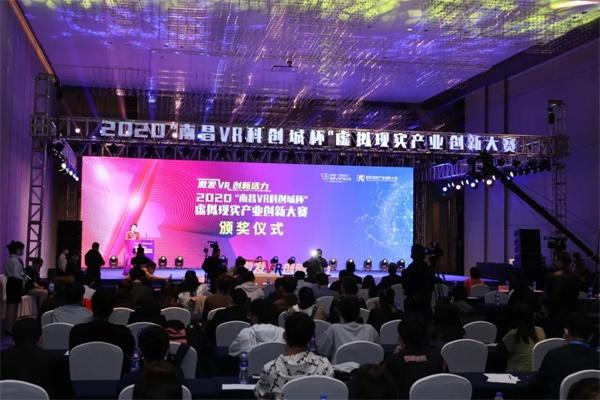 重磅!2020虚拟现实产业创新大赛获奖企业名单揭晓